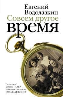 Водолазкин Евгений - Совсем другое время (сборник)