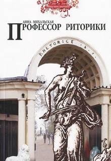 Михальская Анна – Профессор риторики