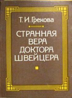 Грекова Татьяна - Странная вера доктора Швейцера