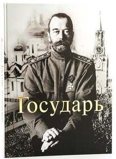 Миронова Татьяна - Государь Император Николай II