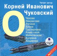 Чуковский Корней - О писателях: о Чехове, Некрасове, Блоке, Пастернаке, Ахм ...