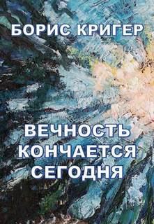 Кригер Борис – Вечность кончается сегодня