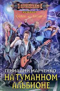 Марченко Геннадий – Музыкант 02. На Туманном Альбионе