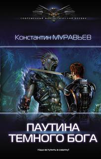 Муравьев Константин – Перешагнуть пропасть 11. Паутина Темного Бога