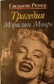 Ренер Сильвэн - Трагедия Мэрилин Монро