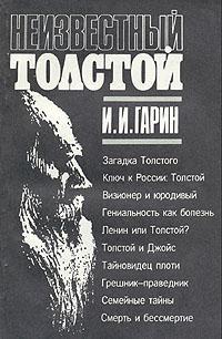 Гарин Игорь - Неизвестный Толстой