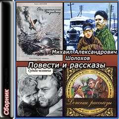 Шолохов Михаил - Повести и рассказы. Сборник