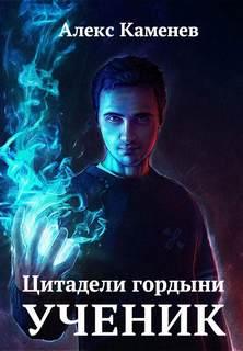 Каменев Алекс – Цитадели Гордыни 01. Ученик