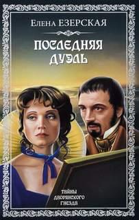 Езерская Елена - Последняя дуэль