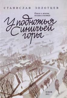 Золотцев Станислав - У подножия Синичьей горы