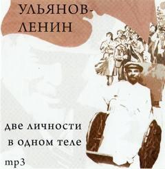 Воробьевский Юрий - Ульянов-Ленин. Две личности в одном теле