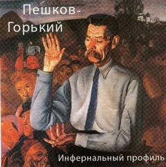 Воробьевский Юрий - Пешков-Горький. Инфернальный профиль