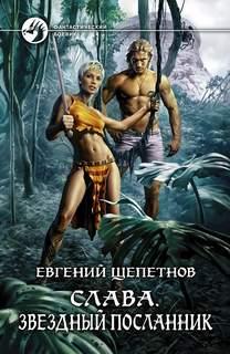 Щепетнов Евгений - Слава 03. Звёздный Посланник