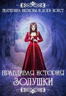Коуст Дора, Верхова Екатерина – Правдивая история Золушки