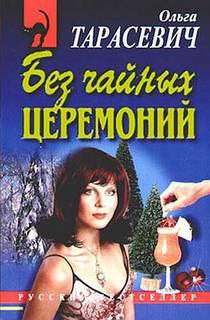 Тарасевич Ольга - Расследования Лики Вронской 01. Без чайных церемоний