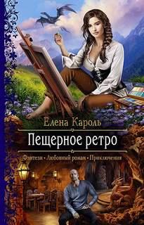Кароль Елена - Пещерное ретро