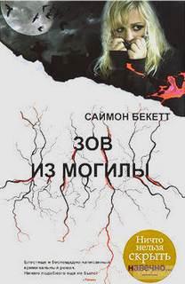 Бекетт Саймон - Доктор Дэвид Хантер 04. Зов из могилы