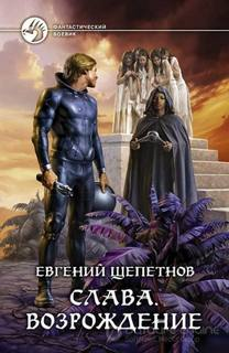 Щепетнов Евгений - Слава 04. Возрождение