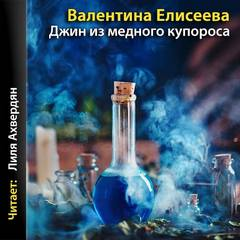 Елисеева Валентина – Джин из медного купороса