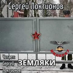 Локтионов Сергей - Земляки