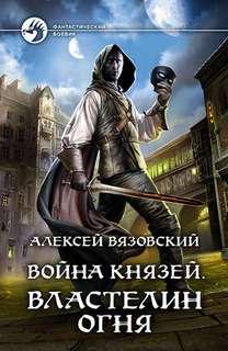 Вязовский Алексей – Война князей 01. Властелин Огня