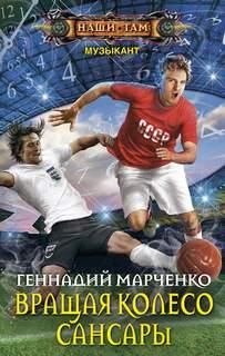 Марченко Геннадий – Музыкант 03. Вращая Колесо Сансары