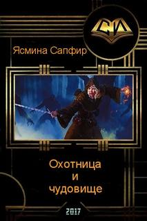 Сапфир Ясмина - Охотница и чудовище
