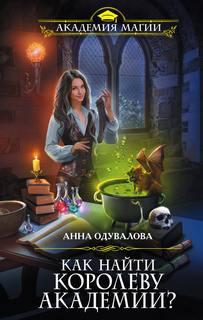 Одувалова Анна - Как найти королеву Академии 01. Как найти королеву Академии?
