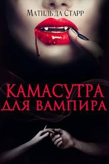 Старр Матильда – Камасутра для вампира