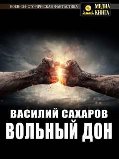 Сахаров Василий - Булавинская Альтернатива 02. Вольный Дон