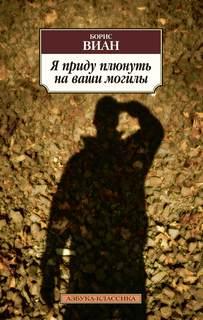 Виан Борис - Я приду плюнуть на ваши могилы