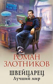 Злотников Роман - Швейцарец 03. Лучший Мир