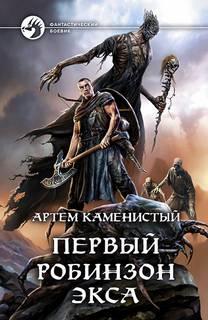 Каменистый Артем - Первый робинзон Экса