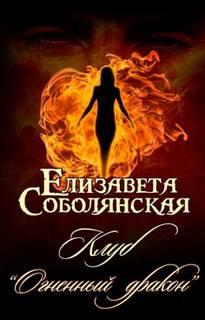 Соболянская Елизавета – Клуб «Огненный дракон» 01. Клуб «Огненный дракон»