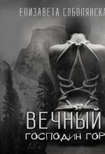 Соболянская Елизавета – Господин Гор 01. Вечный