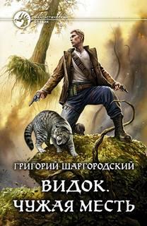Шаргородский Григорий - Видок 02. Чужая Месть