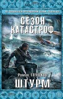 Глушков Роман - Безликий 05. Штурм
