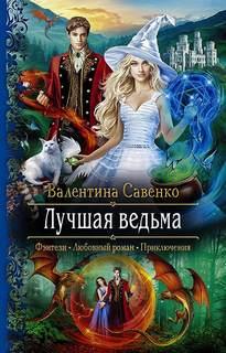 Савенко Валентина – Лучшая ведьма
