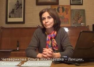 Четверикова Ольга Николаевна - Лекции, Семинары, Радиозапись