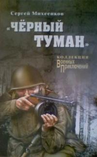 Михеенков Сергей - Курсант Александр Воронцов 09. Черный туман