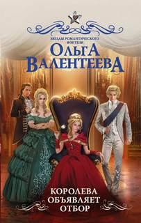 Валентеева Ольга – Королева объявляет отбор