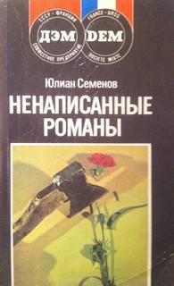 Семенов Юлиан - Повести. Новеллы. Ненаписанные романы
