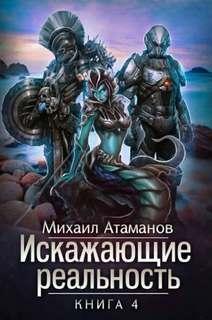 Атаманов Михаил - Искажающие реальность 04
