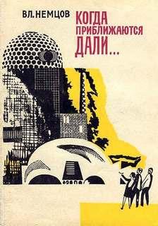 Немцов Владимир - Когда приближаются дали