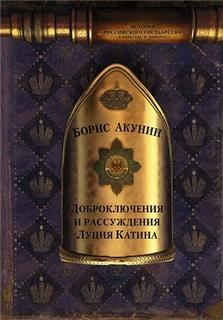 Акунин Борис - История Российского государства. Доброключения и рассуждения Луция Катина