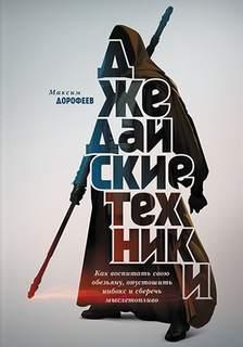 Дорофеев Максим - Джедайские техники. Как воспитать свою обезьяну, опустоши ...