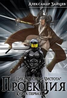 Зайцев Александр - Слово и Чистота 01. Проекция