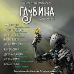 ГЛУБИНА (Сборник) Выпуск 17