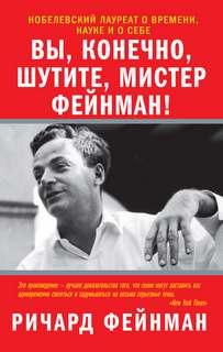 Фейнман Ричард - Вы, конечно, шутите, мистер Фейнман!