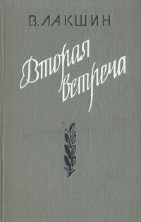 Лакшин Владимир - Вторая встреча (Воспоминания и портреты)